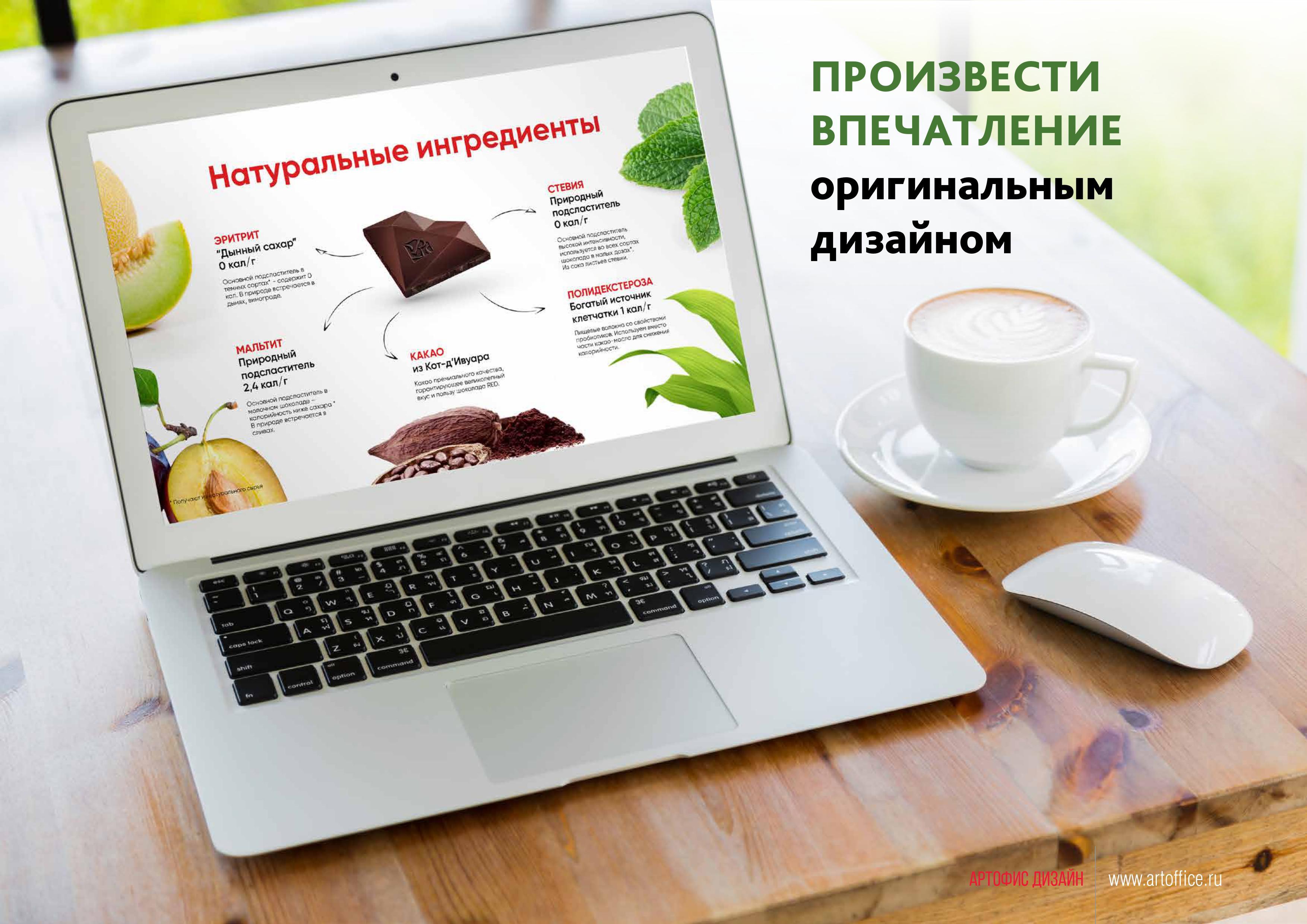 Заказать презентацию в Артофис Дизайн